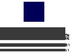 社会福祉法人東吾妻町社会福祉協議会 Logo